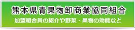 熊本県青果物卸商業協同組合